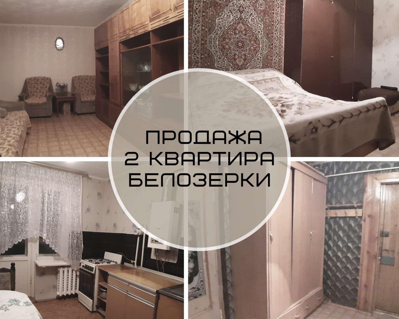 Продажа 2-ком. квартиры